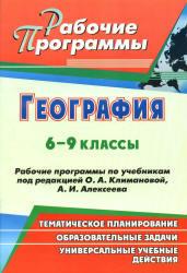 География, 6-9 класс, Рабочие программы, Горбатова О.Н., Бударникова Л.В., 2012