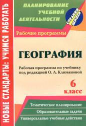 География, 6 класс, Рабочая программа, Торопова Т.К., Кривоногова И.В., 2012