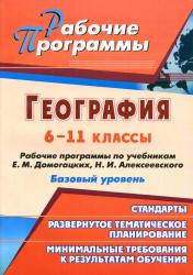 География, 6-11 класс, Рабочие программы, Гаджиева Е.М., Яковлева Н.В., Бударникова Л.В., 2011