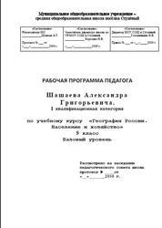 География России, Население и хозяйство, 9 класс, Рабочая программа, Шашаев А.Г., 2009