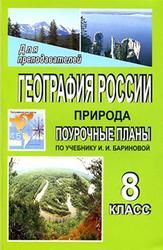 География России, Природа, 8 класс, Поурочные планы, Антушева О.В., 2007