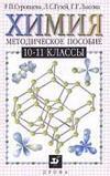 Химия - 10-11 классы - Методическое пособие - Суровцева Р.П., Гузей Л.С., Лысова Г.Г. - 2000