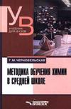 Методика обучения химии в средней школе - Чернобельская Г.М. - 2000