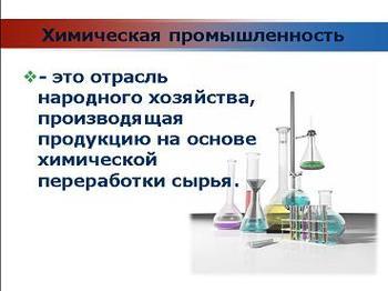 Презентация по химии - Химия и производство