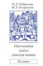 Настольная книга учителя химии - 10 класс - Габриелян О.С., Остроумов И.Г.