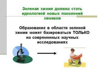 Презентация - Зеленая химия и проблемы устойчивого развития
