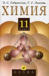 Химия, 11 класс, Поурочные планы к учебнику Габриеляна О.С., Рудзитиса Г.Е., 2009