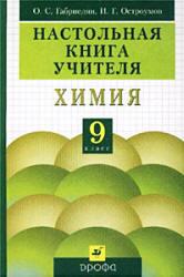 Настольная книга учителя, Химия, 9 класс, Габриелян О.С., Остроумов И.Г., 2002