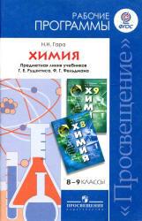 Химия, Рабочие программы, 8-9 класс, Гара Н.Н., 2011