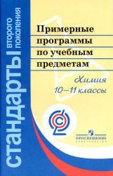 Химия, Примерные программы по учебным предметам, 10 - 11 класс, 2011