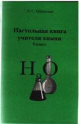 Настольная книга учителя химии, 9 класс, Габриелян, 2001