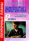 Поурочные планы - Информатика - Макаров Н.В. - 9 класс