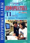 Поурочные планы - Информатика - 11 класс - По учебнику Макарова Н.В. - 2 часть