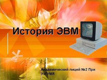 Презентация по Информатике - История развития ЭВМ
