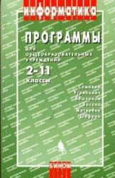 Программы для общеобразовательных учреждений - Информатика - 2-11 классы - Семакин И.Г.