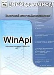 Журнал, ПРОграммист, № 1, 2010