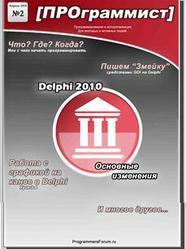 Журнал, ПРОграммист, № 2, 2010