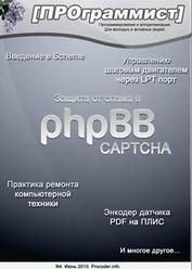 Журнал, ПРОграммист, № 4, 2010