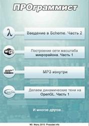 Журнал, ПРОграммист, № 5, 2010