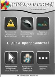 Журнал, ПРОграммист, № 6, 2010