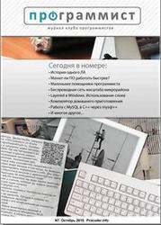 Журнал, ПРОграммист, № 7, 2010
