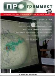 Журнал, ПРОграммист, № 8, 2010