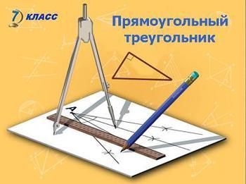 Презентация - Прямоугольный треугольник