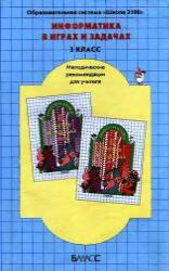 Информатика в играх и задачах, 3 класс, Книга для учителя, Горячев А.В., 2008