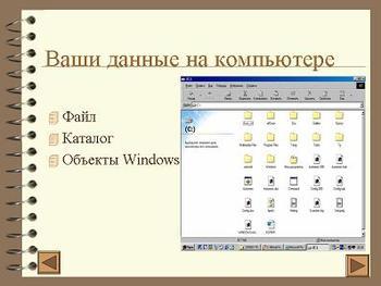 Презентация - Введение в WINDOWS - Файл, каталог, работа с объектами