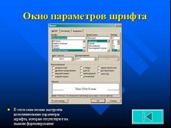 Презентация - Форматирование текста - выравнивание, отступы и интервалы