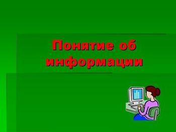 Презентация - Понятие об информации