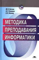 Методика преподавания информатики, Лапчик М.П., Семакин И.Г., Хеннер Е.К., 2001