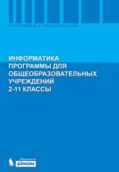Информатика, 2-11 класс, Программы для общеобразовательных учреждений, Бородин М.Н., 2010