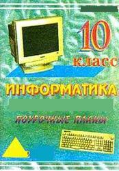 Информатика, 10 класс, Поурочное планирование, 140 часов, Поляков К.Ю., Шестаков А.П., Еремин Е.А., 2010