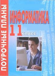 Информатика, 11 класс, Поурочное планирование, 136 часов, Поляков К.Ю., Шестаков А.П., Еремин Е.А., 2011