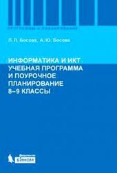 Информатика и ИКТ, 8-9 класс, Учебная программа и поурочное планирование, Босова Л.Л., 2012