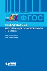 Информатика, 7-9 класс, Программа для основной школы, Угринович Н.Д., 2012
