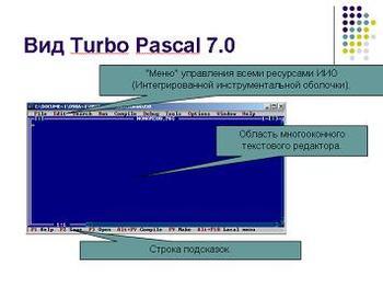 Презентация - Введение в TURBO PASCAL