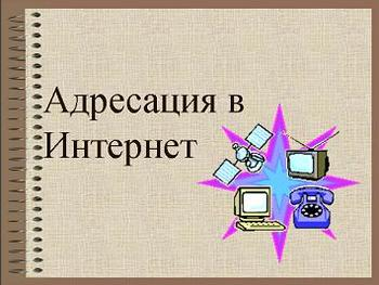 Презентация - Адресация в Интернет