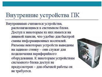 Презентация - Внутренние устройства ПК - Знакомство с компьютером