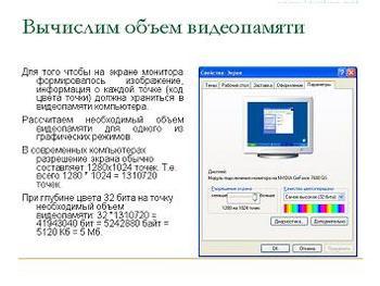 Презентация - Двоичное кодирование графической информации - Информация и информационные процессы