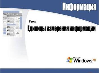 Презентация - Единицы измерения информации