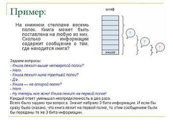 Презентация - Измерение информации - содержательный подход