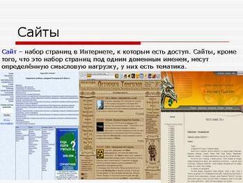 Презентация - Основные понятия в Интернете