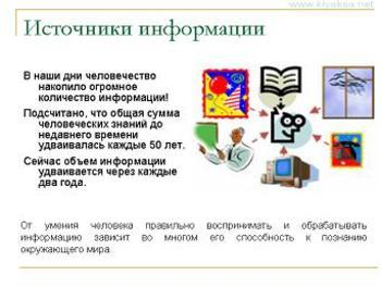 Презентация - Информация - Свойства информации