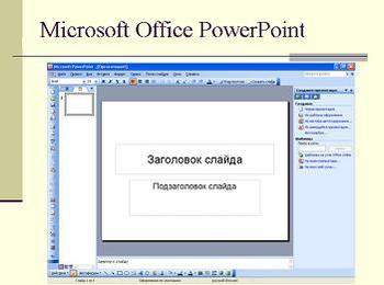 Презентация - Компьютерные презентации - Мультимедийные технологии