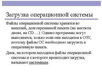 Презентация - Операционная система