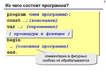 Презентация - Программирование на языке Паскаль - Часть 2