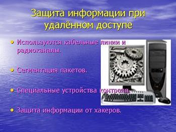 Презентация - Компьютерная преступность и безопасность - Компьютерные преступления в Уголовном кодексе РФ