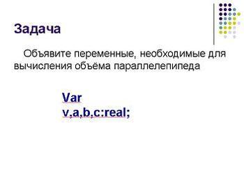 Презентация - Структура программы - Объявление переменных - Pascal